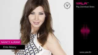 Nancy Ajram - Enta Masry (Official Audio) / نانسي عجرم - إنت مصري
