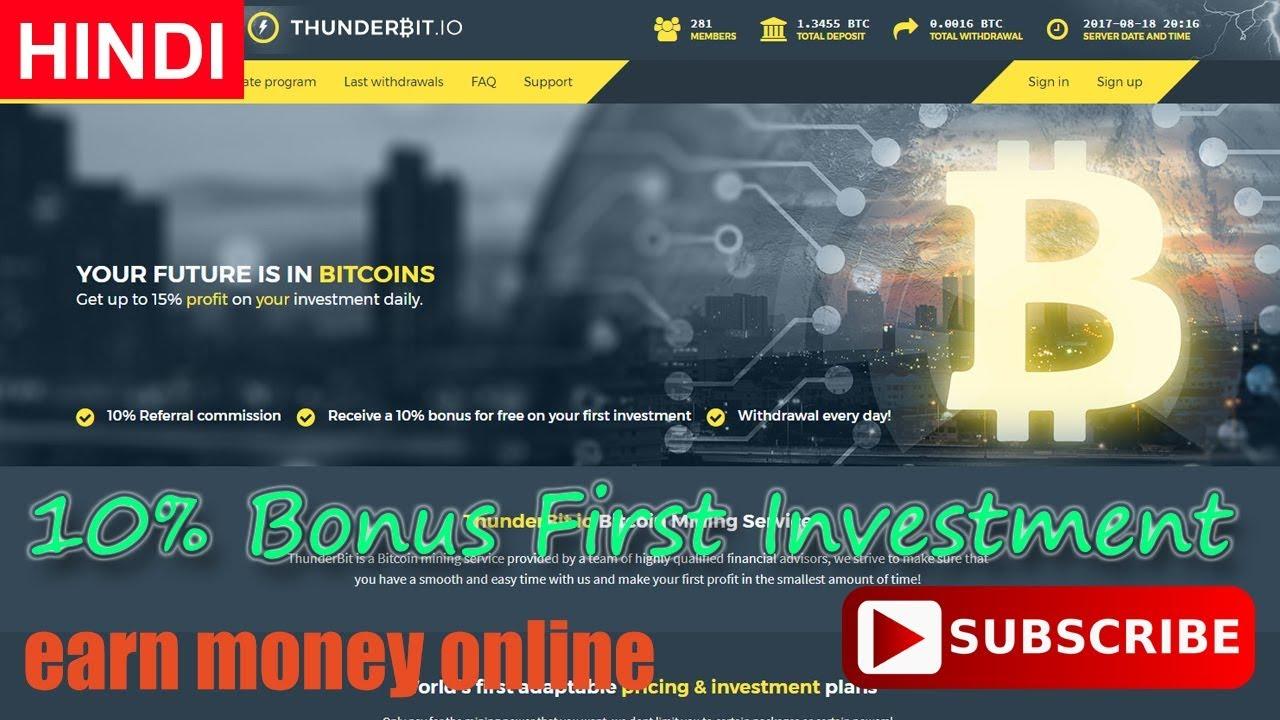 New hyip signup bonus resonline.com.au