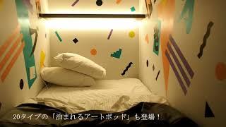 動くベッド+アート!「ザ・ミレニアルズ渋谷」は楽しすぎる未来型カプセル│トラベルジェイピー
