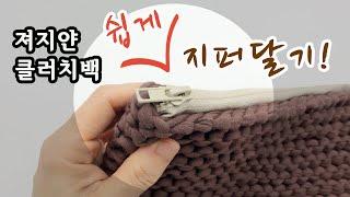 (Eng) 패브릭얀 클러치백 - 지퍼달기, 옆선 꿰매기…