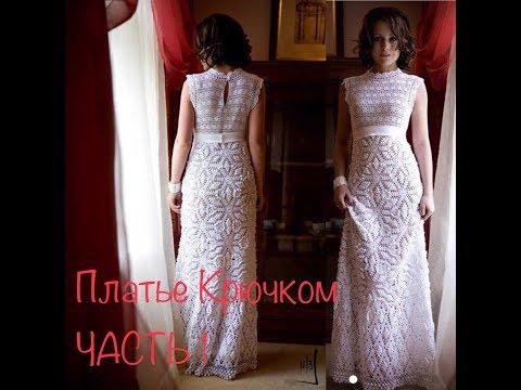Вязанное платье крючком свадебное
