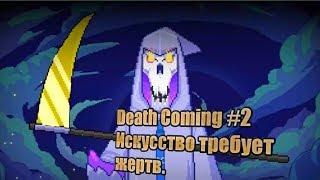 Death Coming искусство требует жертв