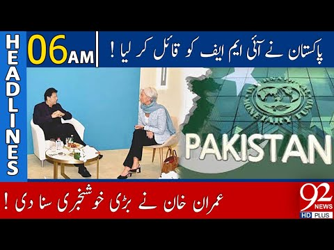 The government persuaded the IMF on its terms   Headlines   06:00 AM   12 June 2021   92NewsHD thumbnail