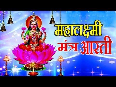 महालक्ष्मी (मंत्र आरती) || MAHALAXMI (MANTRA & AARTI) || ANURADHA PAUDWAL, UTTARA KELKAR