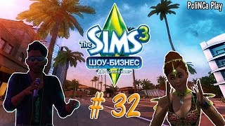 "LP/Sims 3/Шоу-Бизнес/# 32/""На кого же ты похож ?"""