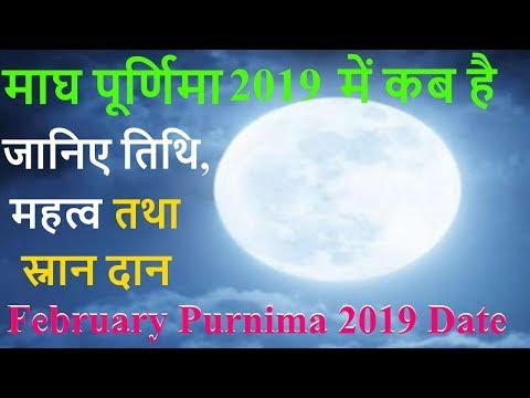 2019 माघ पूर्णिमा तिथि: शुभ मुहूर्त, गंगा स्नान का महत्व / 19 February Magh Purnima 2019 Date & Time