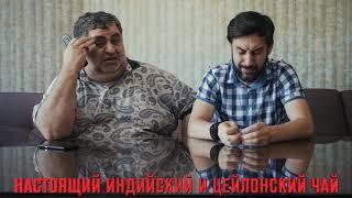 """""""Горцы От Ума"""": чай «Maharaja tea"""""""