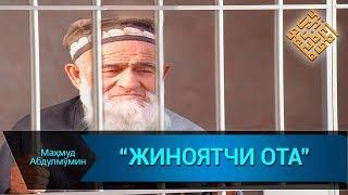 """""""ЖИНОЯТЧИ ОТА"""""""