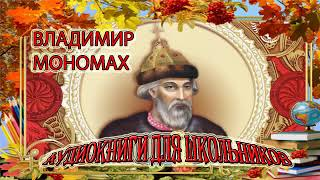 видео Реферат: Владимир Мономах