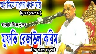 Gambar cover Islamic Media News Uploaded/Mufti Rezaul Karim Pir Saheb Chormonai Bangla New Waz 2017 ।