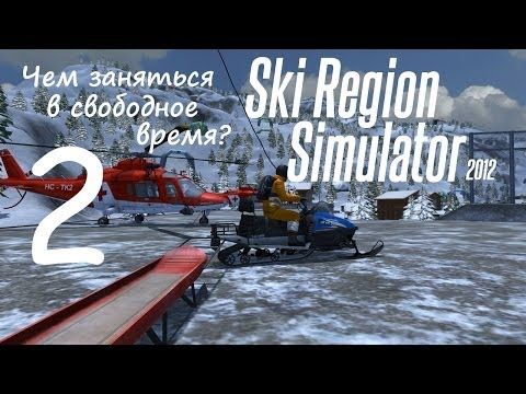 Ski Region Simulator. #2 - Чем заняться в свободное время?