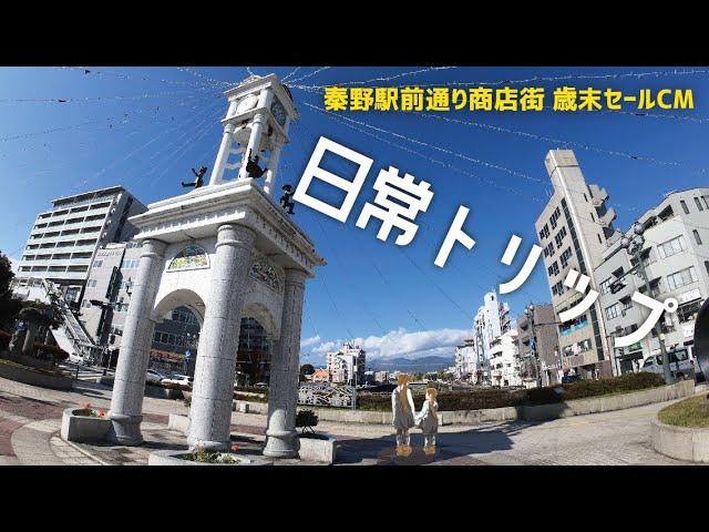 【CM】秦野駅前通り商店街歳末セール2020