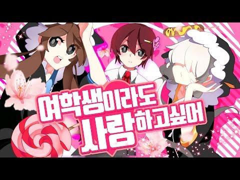 여학생이라도 사랑하고 싶어 Korean Cover【WWPW/잠뜰&쵸쵸우】クノイチでも恋がしたい