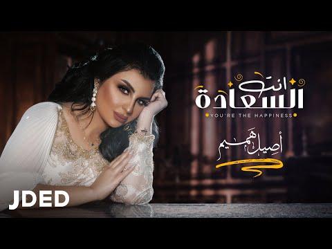 اصيل هميم - انت السعادة  (حصرياً)   2020    Aseel Hameem - Enta Al Saadah