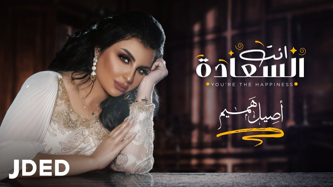 اصيل هميم - انت السعاده  (حصرياً) | 2020 |  Aseel Hameem - Enta Al Saadah