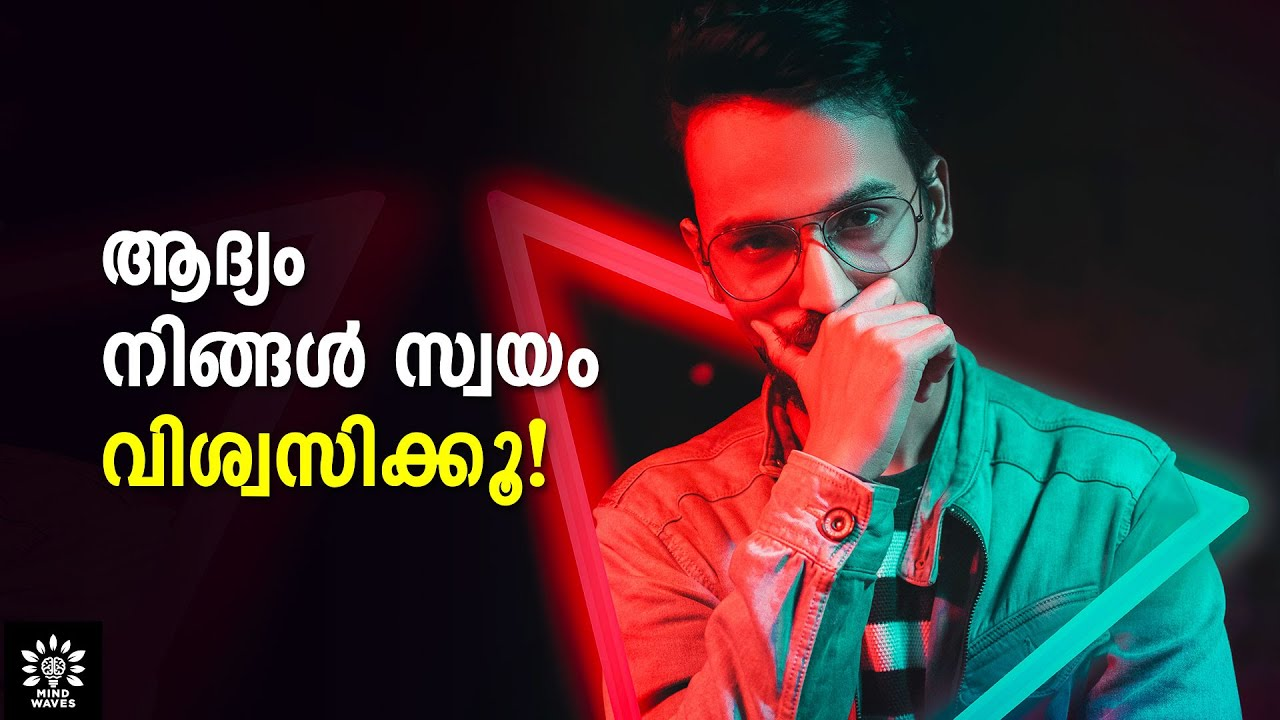 BELIEVE IN YOURSELF! POWERFUL MOTIVATIONAL VIDEO│MALAYALAM│Mind Waves!! Unni