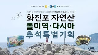 [ 고성 화진포 돌미역&다시마세트 ] 추석특별기획★