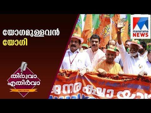 Yogi in Kerala for BJP campagin   Thiruva Ethirva    Manorama News