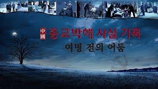 「中國 종교박해 사실 기록」여명 전의 어둠 예고편 (한글 자막)