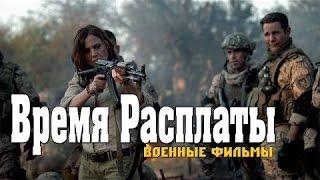 Военныей фильм Время Расплаты 2016 HD Военные фильмы Боевики