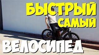 Самый быстрый велосипед в мире(Самый быстрый велосипед в мире | Самый быстрый Представляем вашему вниманию самый быстрый велик на планете..., 2015-11-08T05:40:05.000Z)