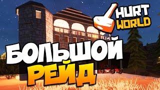HURTWORLD - БОЛЬШОЙ РЕЙД - ЭТО МЕСТЬ! ( МНОГО С4 ) #41