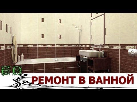 видео: Ремонт в ванной комнате. Интересные идеи