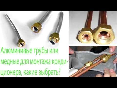 Алюминивые трубы или медные для монтажа кондиционера   какие выбрать