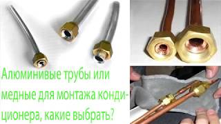 видео Медные трубы для монтажа кондиционеров