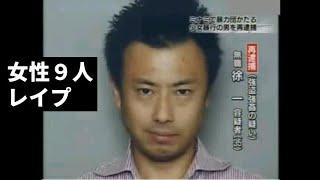 在日韓国人の徐一容疑者、大阪府ミナミ周辺で、暴力団組員を 装って女子...