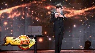 [黄金100秒]90后小伙用魔术讲述神话故事 用实力还原家乡风土人情| CCTV综艺