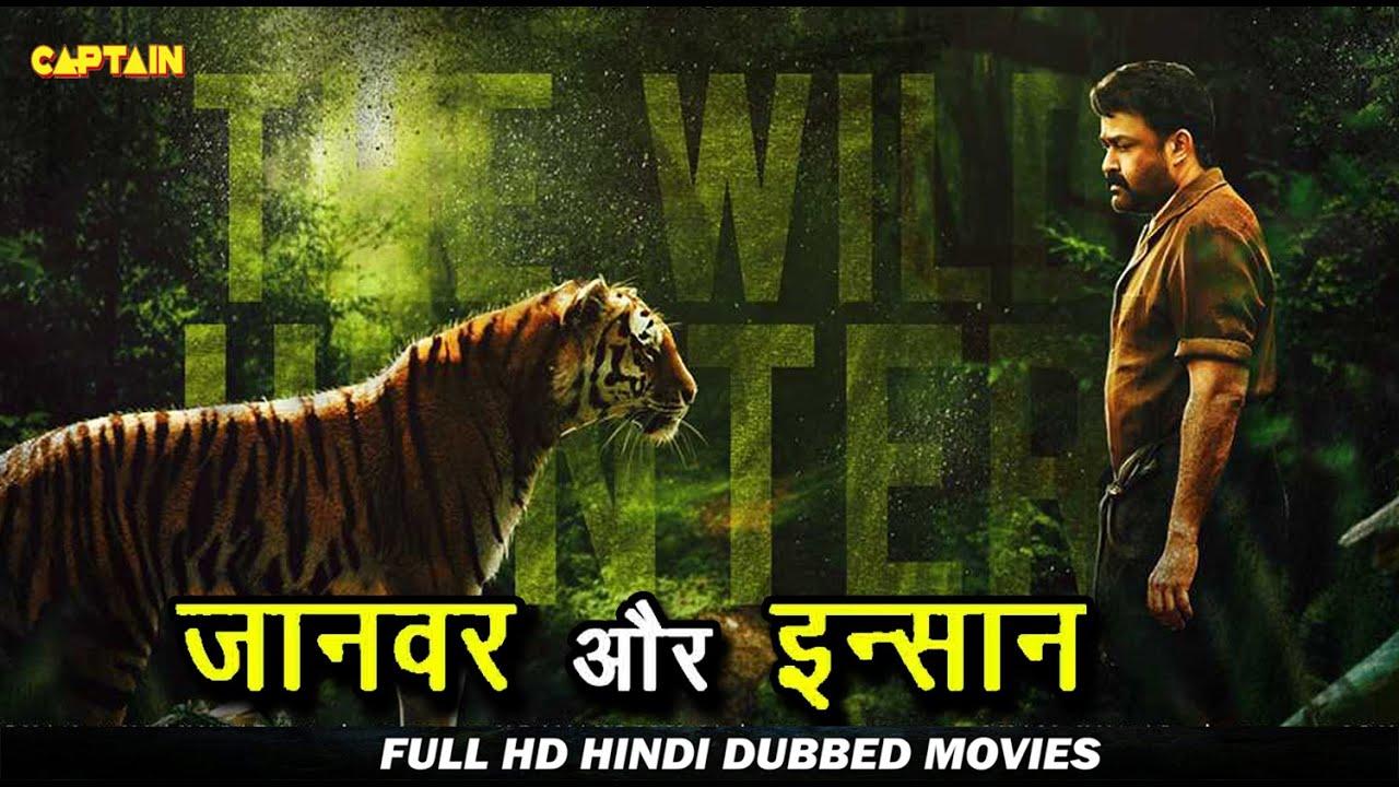 जानवर और इंसान (Jaanwar aur insaan) || HD हिंदी डब फिल्म || मोहनलाल, कार्तिका
