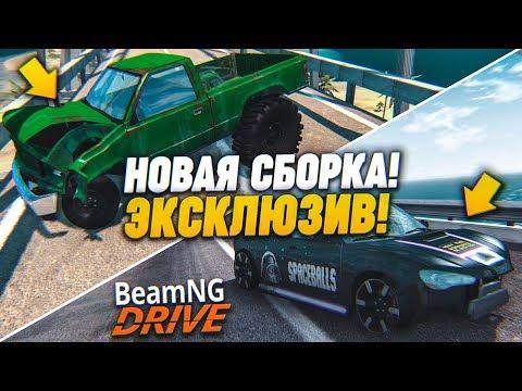 САМАЯ ТОПОВАЯ И ЭКСКЛЮЗИВНАЯ СБОРКА BEAM NG DRIVE! 220+ МОДОВ!