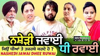 ਨਸ਼ੇੜੀ ਜਵਾਈ ਧੀ ਰਵਾਈ | Mr Mrs Devgan | Rupinder Rupi | Channi Mindo | Short Movie