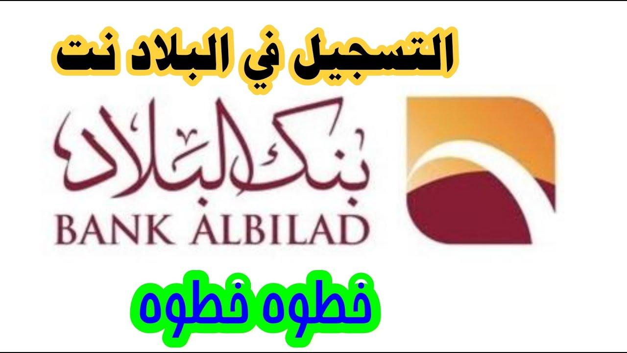طريقة التسجيل في حساب البلاد نت الجزء 2 How To Register For Al Bilad Net Account Youtube