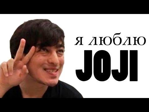 携 谢褞斜谢褞 Joji