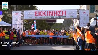 NAFPLIO MARATHON 2018 - OFFICIAL PROMO VIDEO
