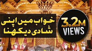 Repeat youtube video Khuwab Main Apni Shadi Dekhna - Khuwab ki Tabeer
