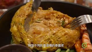 【美食@泰國】芭提雅Thai Marché  網紅餐廳啖新派泰菜