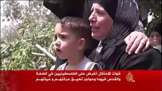 قيود ومعاناة يفرضها الاحتلال على الفلسطينيين