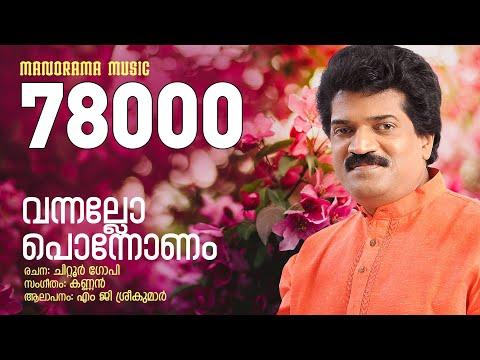 Vannallo Ponnonam Super Hit song from Poothalam Album