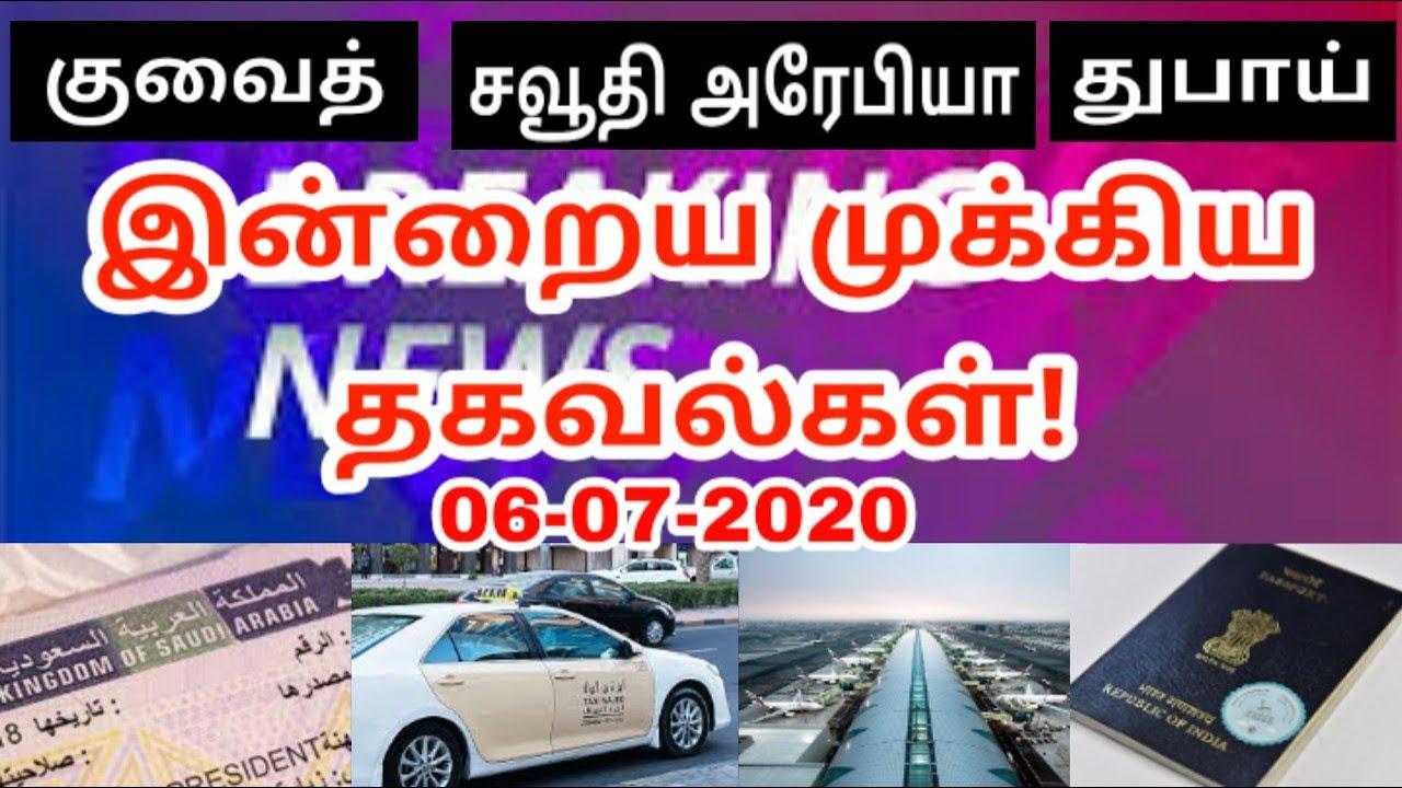 Kuwait Tamil updates | Saudi | Dubai | 06-07-2020 | Lifestyle Tamil | Kuwait Tamil breaking news