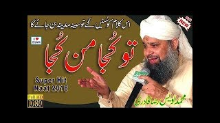 Tu Kuja Man Kuja Beautiful Natt 2018 | Hafiz Ahmed Raza Qadri.mp3
