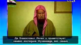 шейх АбдуЛлах аль Гунайман Послание Сирии