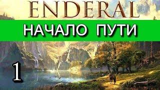 эндерал  (Enderal). Начало пути. Прохождение на русском языке. Часть 1