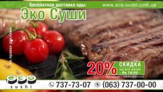 Эко Суши - доставка вкусной и полезной еды(Эко суши - доставка вкусной и полезной еды в Одессе. Роллы, нигири, сашими, салаты, паста, пицца и многое друг..., 2014-09-23T10:32:21.000Z)