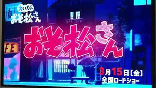 [SPOLIERS]Osomatsu-san Movie ( Dream Ami- Good Goodbye)