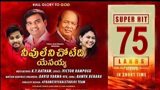 నా ఒంటరి బ్రతుకులో నీవులేని చోటేది యేసయ్య || K Y RATNAM || RAMYA BEHARA||Telugu God Jesus Songs 2018
