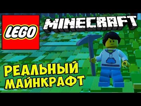 LEGO Worlds MINECRAFT - РЕАЛЬНЫЙ МАЙНКРАФТ