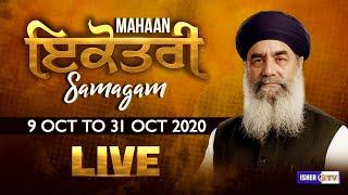 LIVE  Ikotari Samagam  Tanda  23 Oct 2020  Sant Baba Gurdial Singh Ji Tande Wale